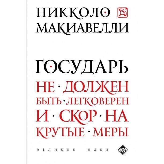 Государь. Макиавелли Н. Автор: Н.Макиавелли