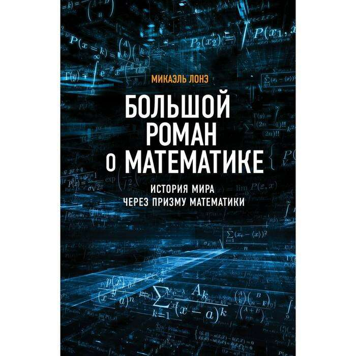 Большой роман о математике. Лонэ М. История мира через призму математики