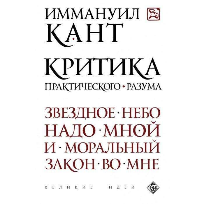 Критика практического разума. Кант И. И. Кант.