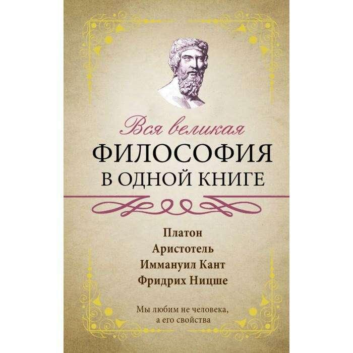 Вся великая философия в одной книге в одной книге