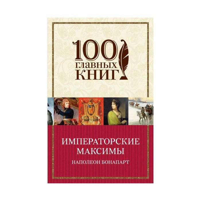 М100ГК.  Императорские максимы. Наполеон Бонапарт