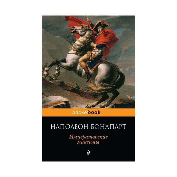 МPockBook.  Императорские максимы. Наполеон Бонапарт