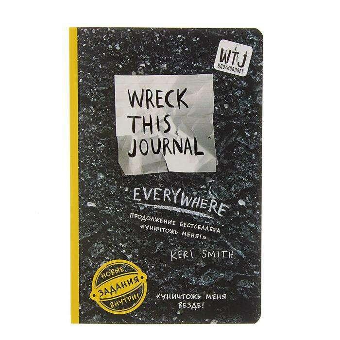 Уничтожь меня везде! (англ. название Wreck This Journal Everywhere). Смит К. (англ. название Wreck This Journal Everywhere).