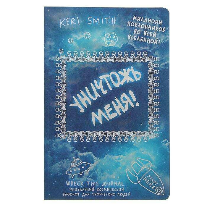Уничтожь меня!  Уникальный блокнот для творческих людей (англ. название Wreck this journal).