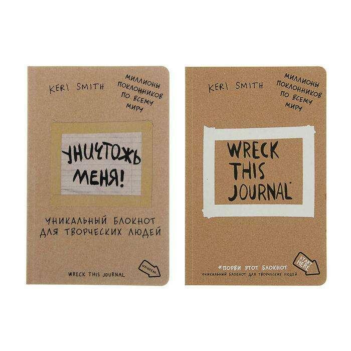 Уничтожь меня!  Уникальный блокнот для творческих людей (лимитированная крафтовая обложка, русское название).