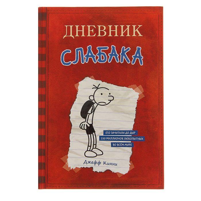 Дневник Слабака. Кинни Дж.