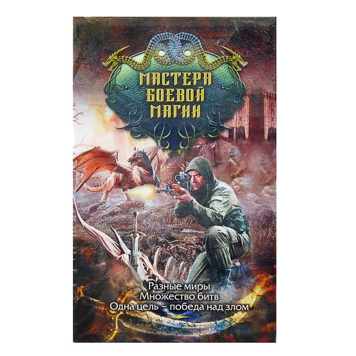 Мастера боевой магии (комплект из 4 книг). Соловьев К. С., Иващенко В. А., Силлов Д. О., Зонис Ю.