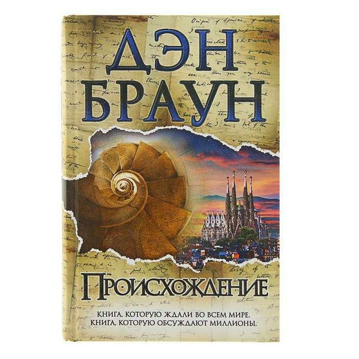 Происхождение. Книга, которую ждали во всем мире