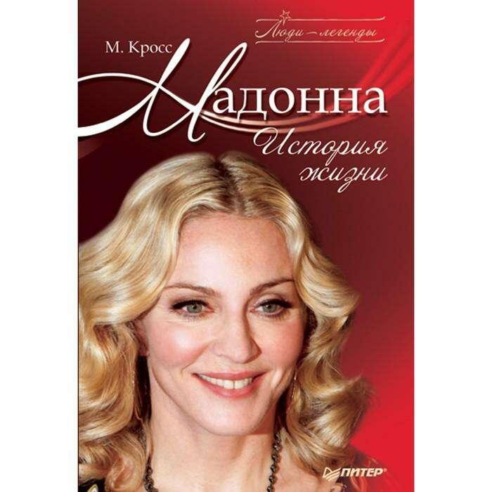 Люди-легенды.  Мадонна. История жизни.