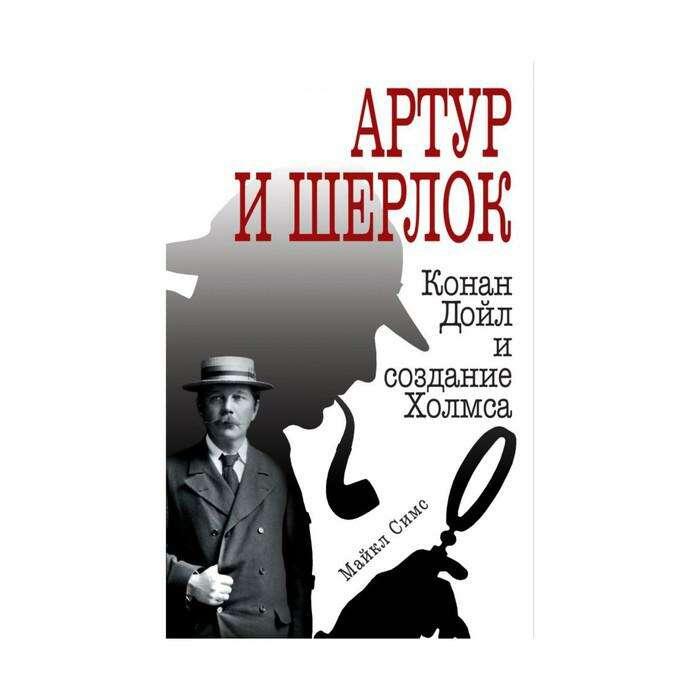 БиогВелЧел. Артур и Шерлок: Конан Дойл и создание Холмса. Симс М. Артур и Шерлок: Конан Дойл и создание Холмса.
