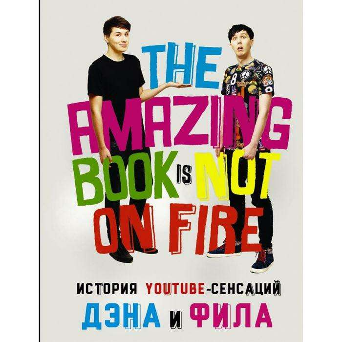 История YouTube-сенсаций Дэна и Фила: The Amazing Book Is Not On Fire The Amazing Book Is Not On Fire
