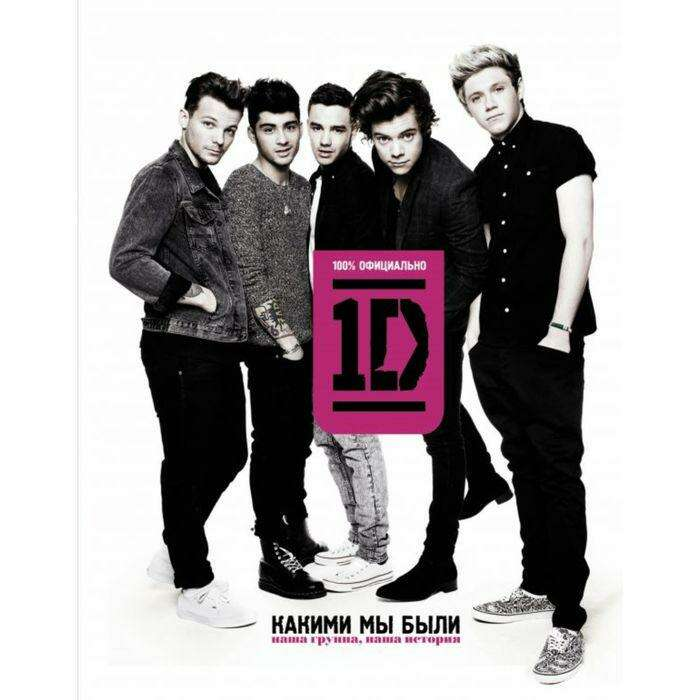 One direction. Какими мы были Какими мы были