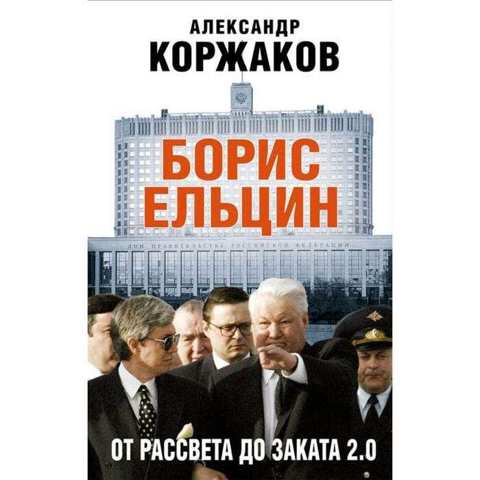 Борис Ельцин: от рассвета до заката 2.0. Коржаков А. В. от рассвета до заката 2.0.