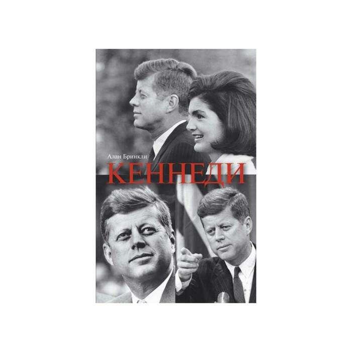 Персона. Американские президенты. Кеннеди. Бринкли А.