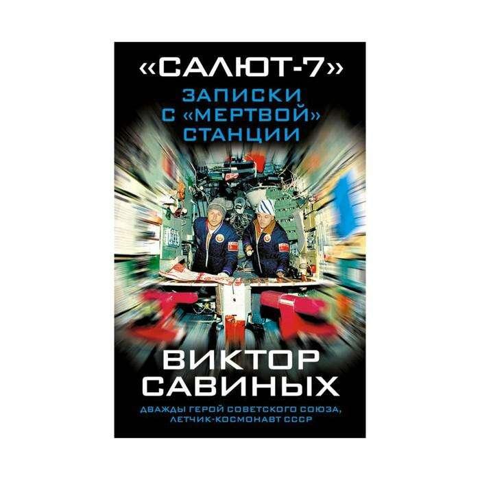 Салют-7». Записки с «мертвой» станции Записки с «мертвой» станции