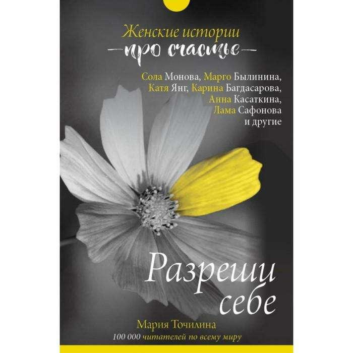 КнигаДляДуши. Разреши себе: женские истории про счастье. Точилина М.В. Разреши себе: женские истории про счастье.