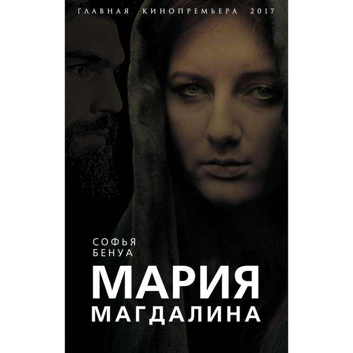 Мария Магдалина. Тайная супруга Иисуса Христа. Бенуа С. Тайная супруга Иисуса Христа.
