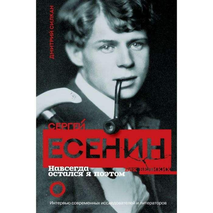 Сергей Есенин. Навсегда остался я поэтом. Силкан Д. Навсегда остался я поэтом.