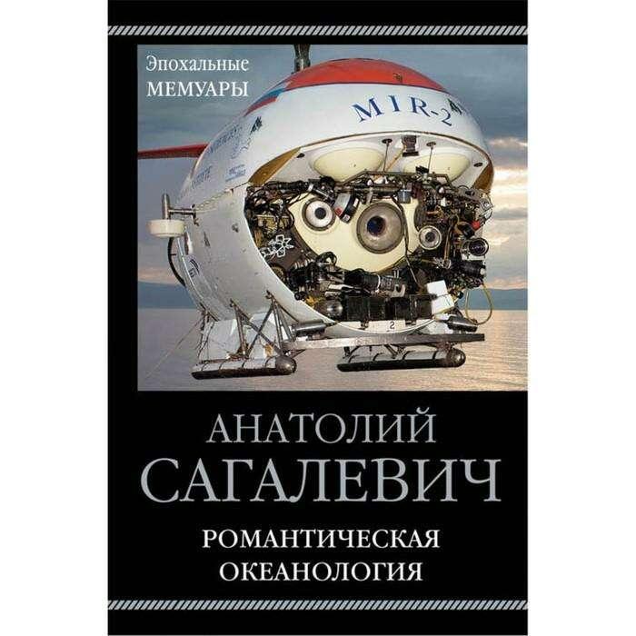 ЭпохМем. Романтическая океанология. Сагалевич А. Романтическая океанология.