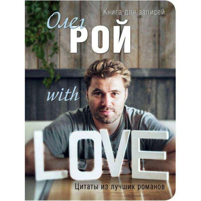 Олег Рой WITH LOVE With love