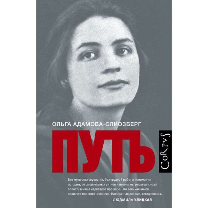 Путь. Адамова Слиозберг О. Л. 2018