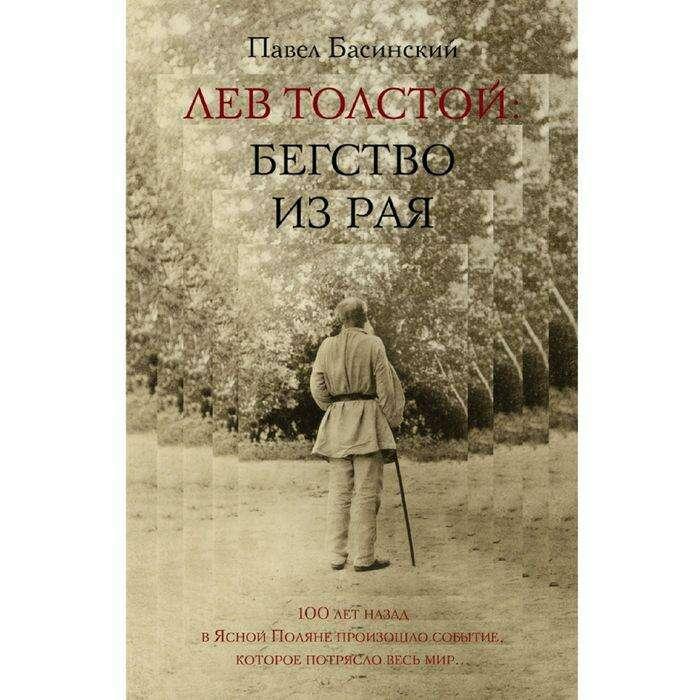 Лев Толстой: Бегство из рая Бегство из рая
