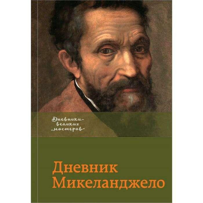 Дневник Микеланджело. Бородычева И. С. Микеланджело