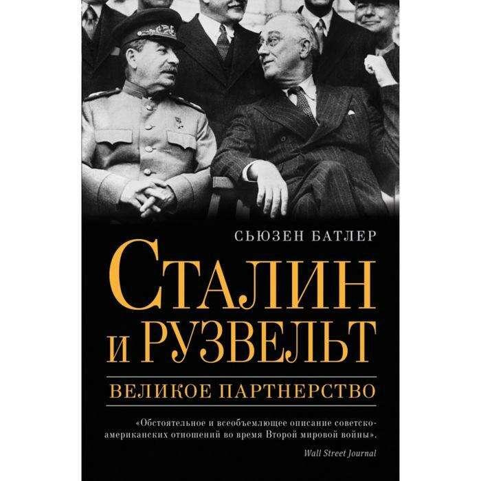 Сталин и Рузвельт: великое партнерство великое партнерство
