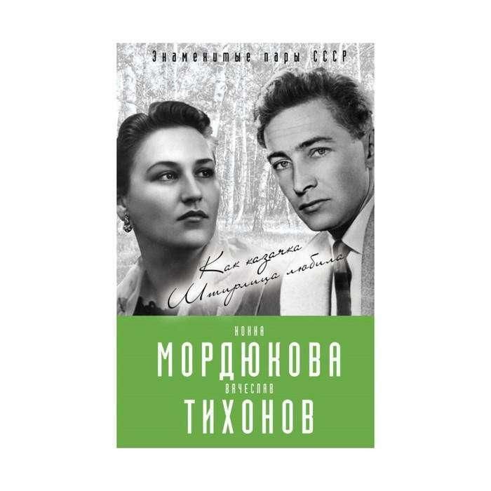 Нонна Мордюкова и Вячеслав Тихонов. Как казачка Штирлица любила Как казачка Штирлица любила