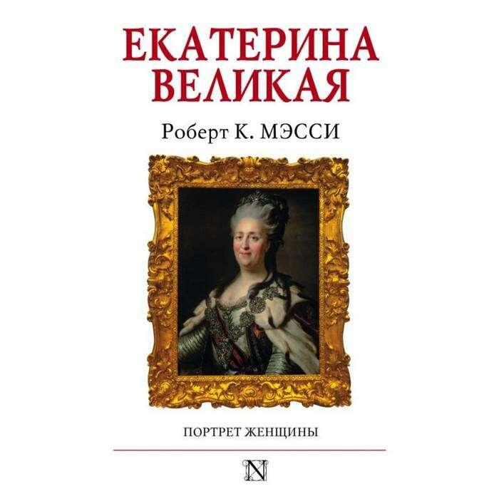 Екатерина Великая. Мэсси Р. Великая