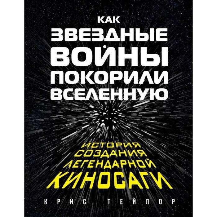 """Как """"Звездные Войны"""" покорили Вселенную. Большая энциклопедия История создания легендарной саги"""