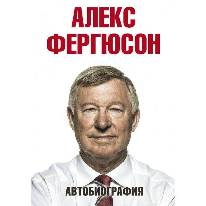 Автобиография А.Фергюсон
