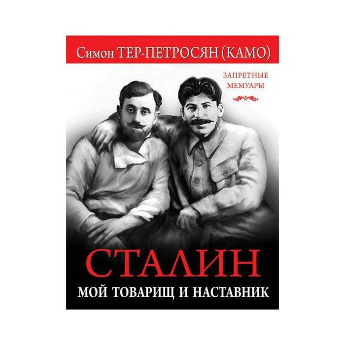 Сталин. Мой товарищ и наставник Мой товарищ и наставник