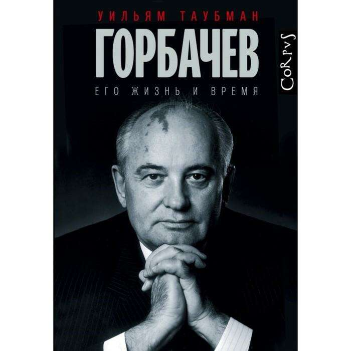 Горбачев: его жизнь и время. Таубман У. Таубман У.