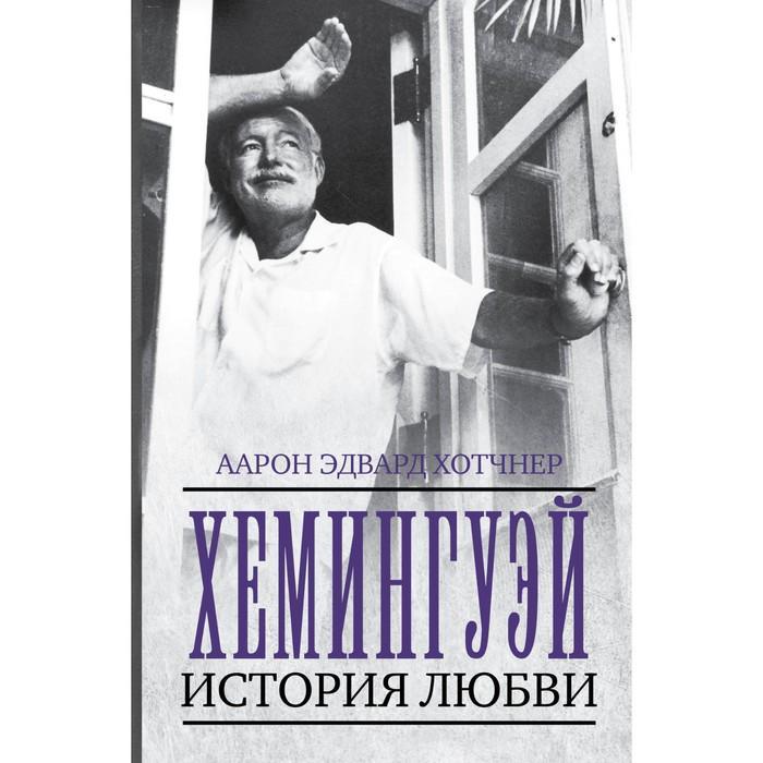 Хемингуэй: История любви. Хотчнер А.