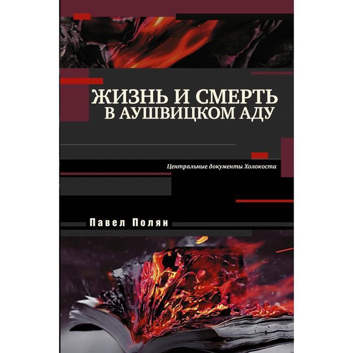 Жизнь и смерть в аушвицком аду. Полян П.М.