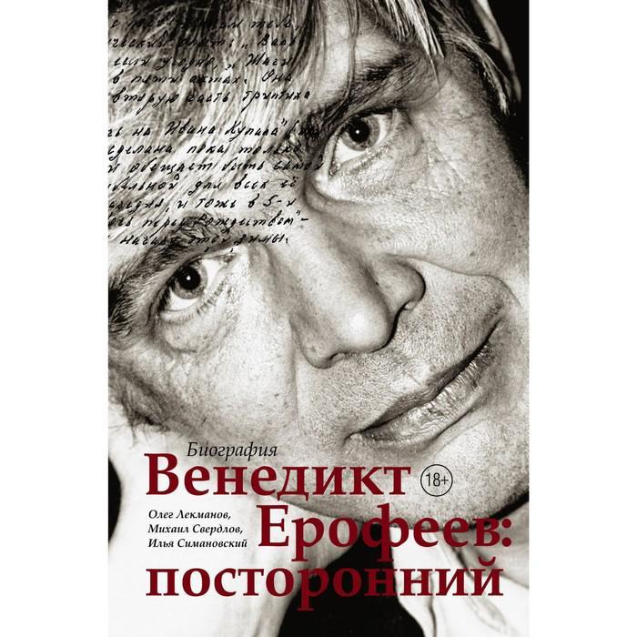 Венедикт Ерофеев: посторонний. Лекманов О.А., Свердлов М.И., Симановский И.Г.