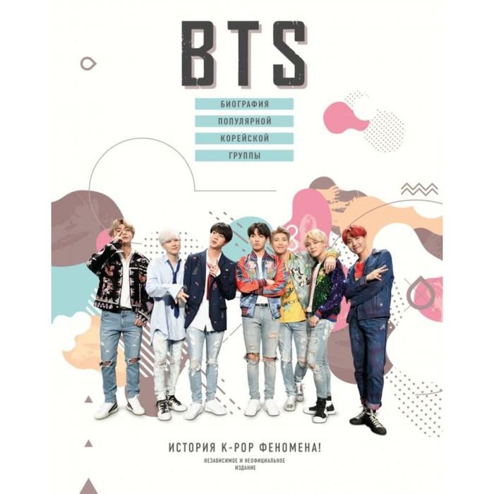BTS. Биография популярной корейской группы. Крофт М.