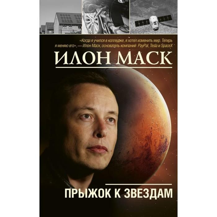 Илон Маск: прыжок к звёздам. Шорохов А. А.