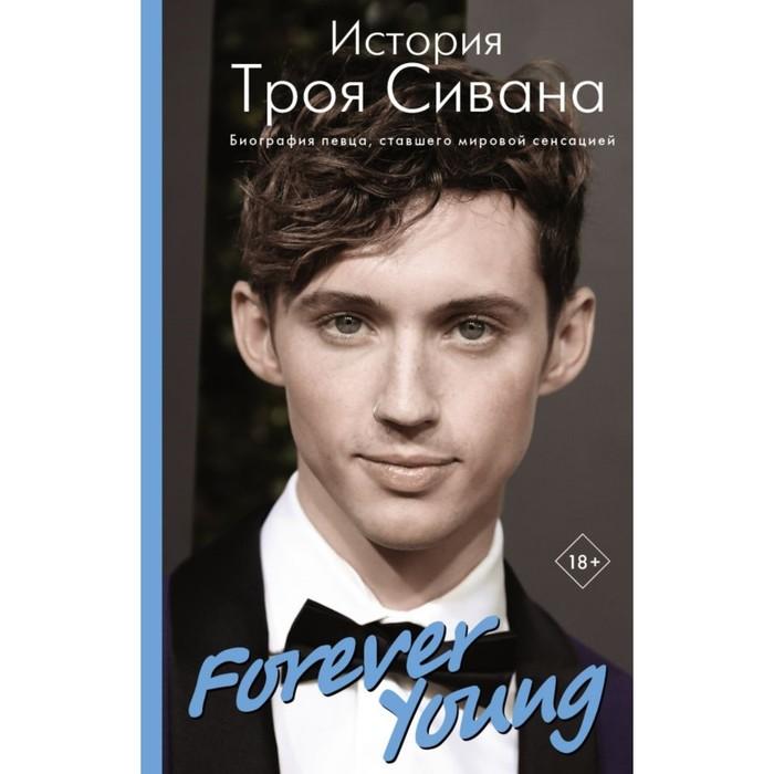 ОттенкиМузыки. Forever Young. История Троя Сивана. Вулф А.