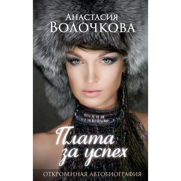 СоврБиография. Плата за успех: откровенная автобиография. Волочкова А.Ю.