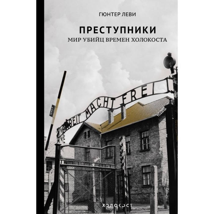 Холокост. Преступники. Мир убийц времен Холокоста. Леви Г.