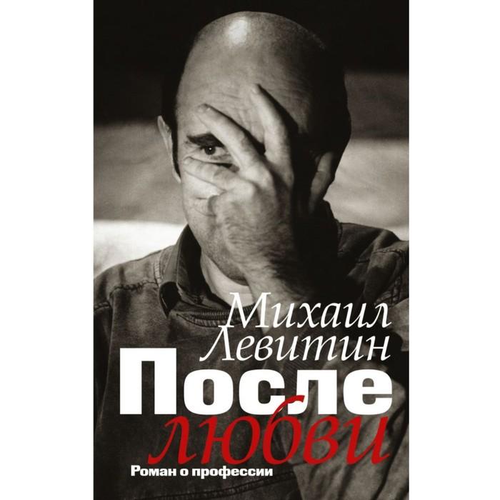 ТеатрЛюди. После любви: роман о профессии. Левитин М.З.