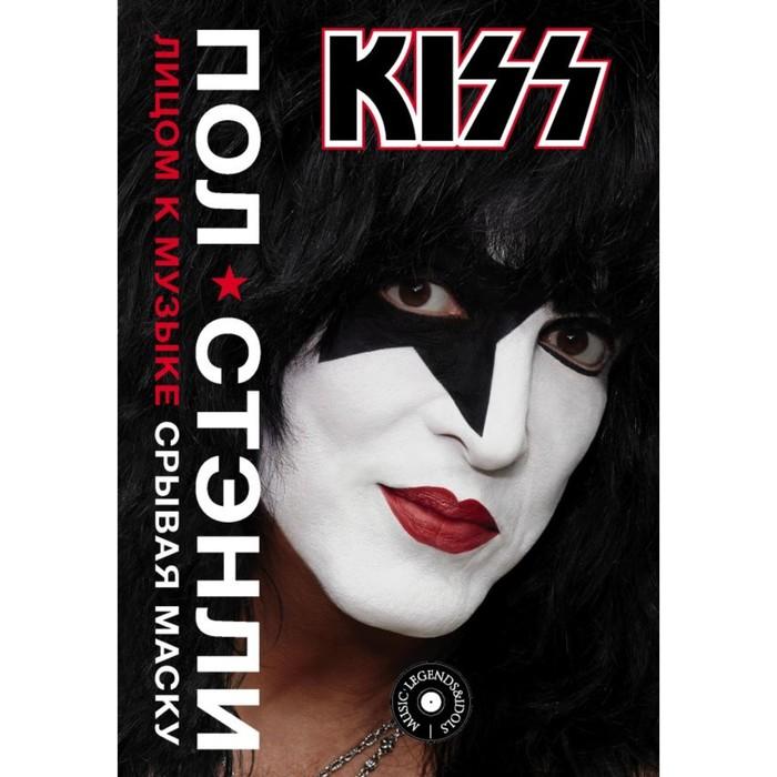 Kiss. Лицом к музыке: срывая маску. Стэнли П.