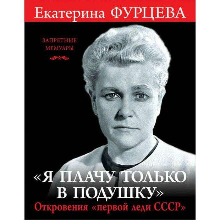 Я плачу только в подушку». Откровения «первой леди СССР» Откровения «первой леди СССР»