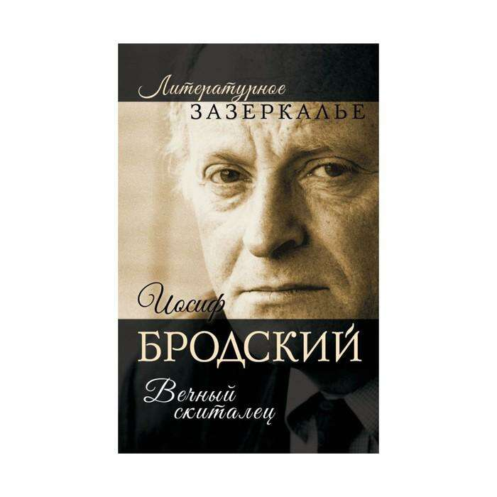 Иосиф Бродский.  Вечный скиталец