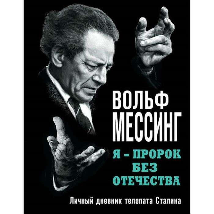 Я – пророк без Отечества. Личный дневник телепата Сталина Личный дневник телепата Сталина