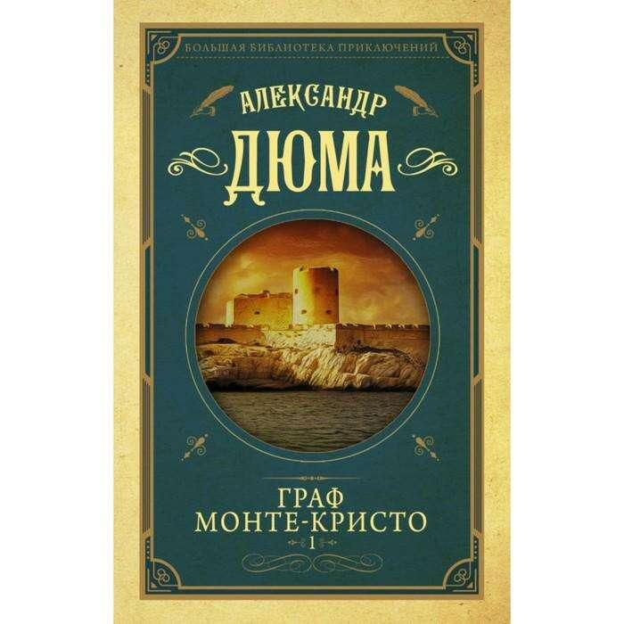 Граф Монте-Кристо. Том 1. Дюма А.