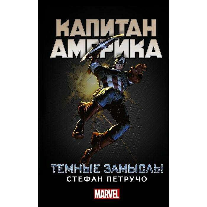 Капитан Америка: Темные замыслы