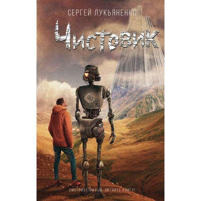 Чистовик. Лукьяненко С. В.